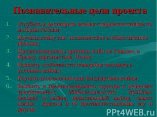 Углубить и расширить знания старшеклассников по истории России; Изучить войну ка