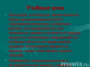 Проследить эстетическую преемственность между произведениями русской и современн