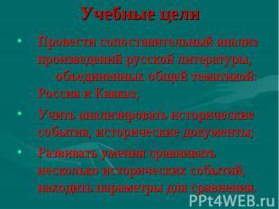 Провести сопоставительный анализ произведений русской литературы, объединенных о