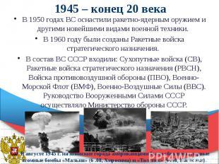 1945 – конец 20 века В 1950 годах ВС оснастили ракетно-ядерным оружием и другими