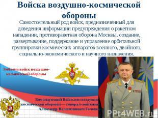 Войска воздушно-космической обороны Самостоятельный род войск, предназначенный д