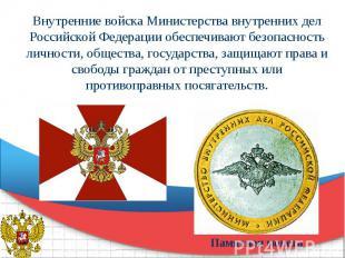 Внутренние войска Министерства внутренних дел Российской Федерации обеспечивают