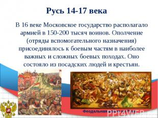 Русь 14-17 века В 16 веке Московское государство располагало армией в 150-200 ты