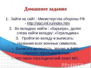 Домашнее задание Зайти на сайт : Министерства обороны РФ - http://stat.mil.ru/in