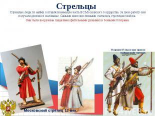 Стрельцы Служилые люди по найму составляли немалую часть ВС Московского государс