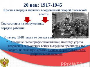20 век: 1917-1945 Красная гвардия являлась вооруженной опорой Советской власти.