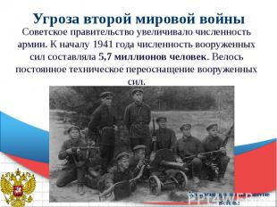 Угроза второй мировой войны Советское правительство увеличивало численность арми