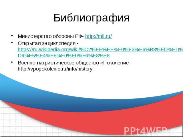 Библиография Министерстао обороны РФ- http://mil.ru/ Открытая энциклопедия - https://ru.wikipedia.org/wiki/%C2%EE%EE%F0%F3%E6%B8%ED%ED%FB%E5_%D1%E8%EB%FB_%D0%EE%F1%F1%E8%E9%F1%EA%EE%E9_%D4%E5%E4%E5%F0%E0%F6%E8%E8 Военно-патриотическое общество «Поко…