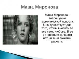 Маша Миронова - воплощение гармонической ясности. Она существует для того, чтобы
