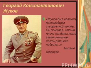 «Жуков был великим полководцем суворовской школы. Он понимал, что на плечи солда