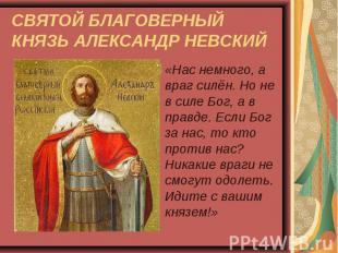 «Нас немного, а враг силён. Но не в силе Бог, а в правде. Если Бог за нас, то кт