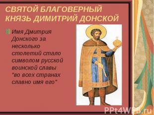 Имя Дмитрия Донского за несколько столетий стало символом русской воинской славы