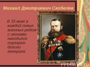 В 19 веке в каждой семье военных рядом с иконами находился портрет белого генера
