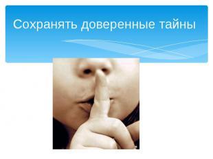 Сохранять доверенные тайны