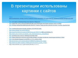 В презентации использованы картинки с сайтов http://www.shutterstock.com/pic-547