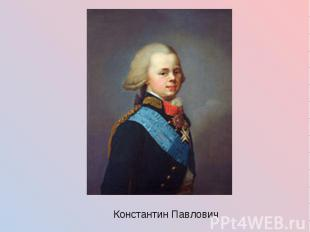Константин Павлович Константин Павлович