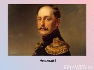Николай I Николай I