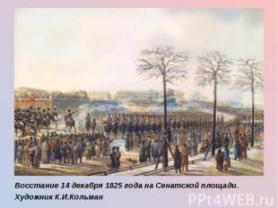 Восстание 14 декабря 1825 года на Сенатской площади. Восстание 14 декабря 1825 г