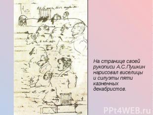 На странице своей рукописи А.С.Пушкин нарисовал виселицы и силуэты пяти казненны