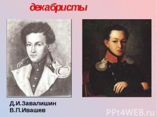 Д.И.Завалишин В.П.Ивашев