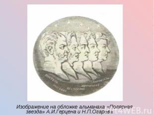 Изображение на обложке альманаха «Полярная звезда» А.И.Герцена и Н.П.Огарева Изо