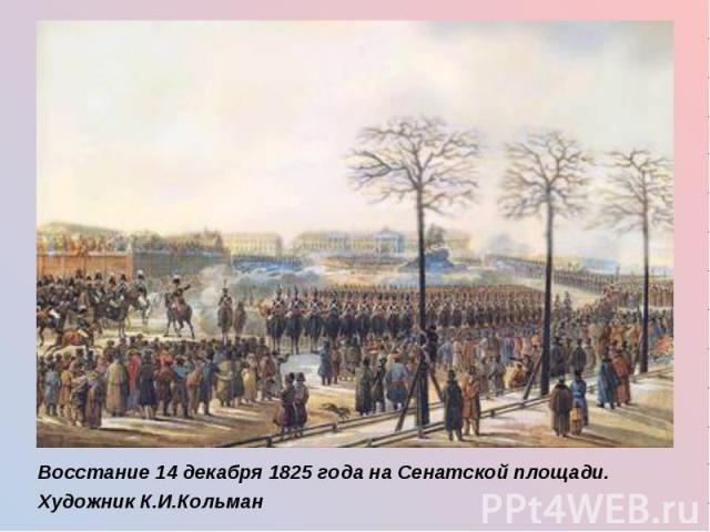 Восстание 14 декабря 1825 года на Сенатской площади. Восстание 14 декабря 1825 года на Сенатской площади. Художник К.И.Кольман