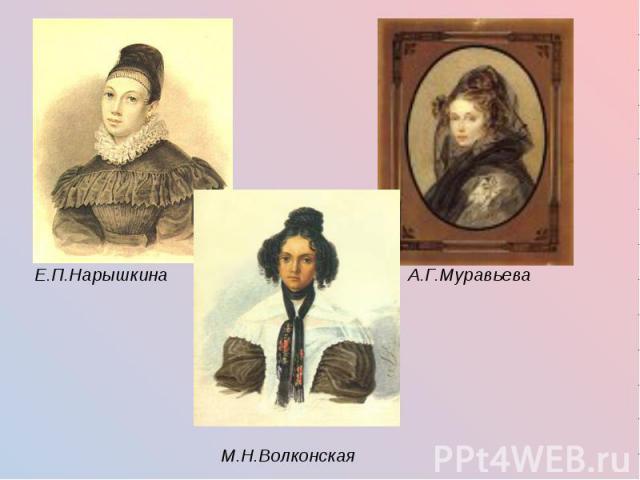 Е.П.Нарышкина А.Г.Муравьева Е.П.Нарышкина А.Г.Муравьева М.Н.Волконская