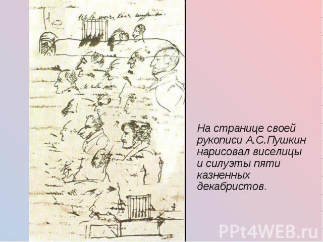 На странице своей рукописи А.С.Пушкин нарисовал виселицы и силуэты пяти казненных декабристов. На странице своей рукописи А.С.Пушкин нарисовал виселицы и силуэты пяти казненных декабристов.