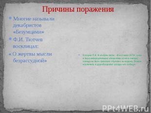 Причины поражения Историк П.В. Волобуев писал: «Восстание 1825г., хотя и было вы