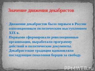 Значение движения декабристов Движение декабристов было первым в России оппозици