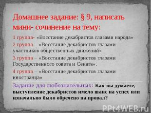 Домашнее задание: § 9, написать мини- сочинение на тему: 1 группа- «Восстание де