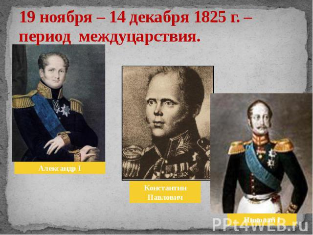 19 ноября – 14 декабря 1825 г. – период междуцарствия.