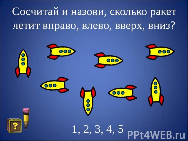 Сосчитай и назови, сколько ракет летит вправо, влево, вверх, вниз?