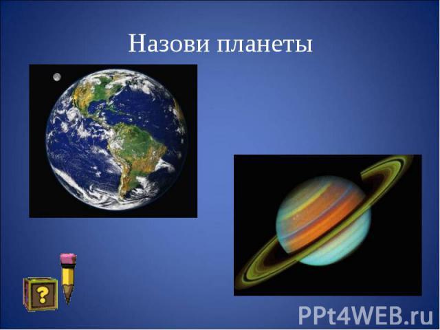 Назови планеты