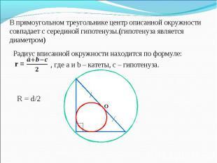 Радиус вписанной окружности находится по формуле: Радиус вписанной окружности на