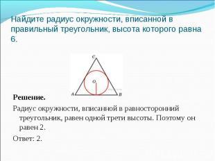 Решение. Радиус окружности, вписанной в равносторонний треугольник, равен одной