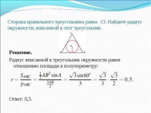 Решение. Радиус вписанной в треугольник окружности равен отношению площади к пол