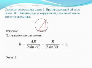 Решение. По теореме синусов имеем: Ответ: 1.