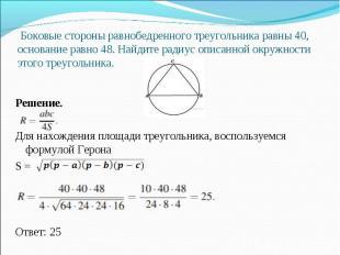 Решение. Для нахождения площади треугольника, воспользуемся формулой Герона S =