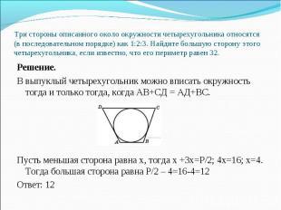 Решение. Решение. В выпуклый четырехугольник можно вписать окружность тогда и то