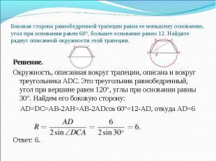 Решение. Окружность, описанная вокруг трапеции, описана и вокруг треугольника AD