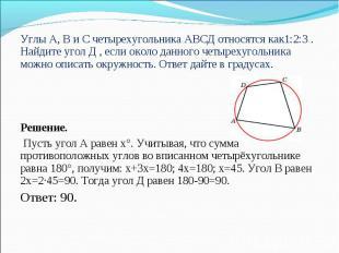 Углы А, В и С четырехугольника АВСД относятся как1:2:3 . Найдите угол Д , если о