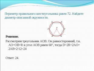 Решение. Рассмотрим треугольник АОВ. Он равносторонний, т.к. АО=ОВ=R и угол АОВ