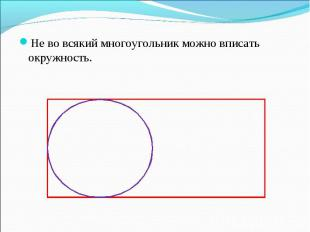 Не во всякий многоугольник можно вписать окружность. Не во всякий многоугольник