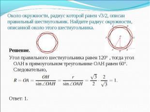 Решение. Угол правильного шестиугольника равен 120° , тогда угол ОАH в прямоугол
