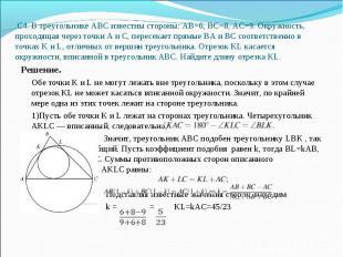 Решение. Решение. Обе точки K и L не могут лежать вне треугольника, поскольку в
