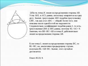 2)Пусть точка K лежит на продолжении стороны AB. Углы AKL и ACL равны, поскольку
