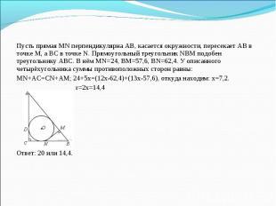 Пусть прямая MN перпендикулярна АВ, касается окружности, пересекает АВ в точке М