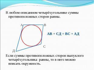 В любом описанном четырёхугольнике суммы противоположных сторон равны. В любом о