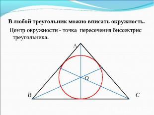 В любой треугольник можно вписать окружность. В любой треугольник можно вписать
